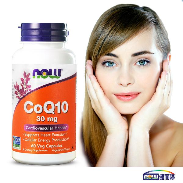 精純CoQ10膠囊食品 (60顆/瓶) -NOW健而婷【定格時光】
