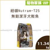 寵物家族-紐頓Nutram-T25無穀潔牙犬鮭魚11.34kg