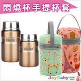 悶燒罐保溫套  保冷套 副食品食物罐袋-JoyBaby