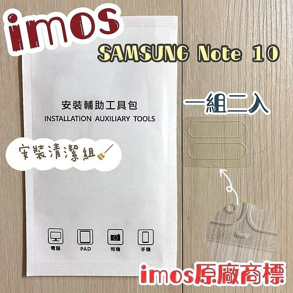 【iMos】3SAS 鏡頭保護貼2入組 附清潔組 Samsung Galaxy Note 10 (6.3吋) 雷射切割