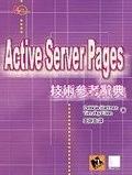 二手書博民逛書店 《Active Server Pages技術參考辭典》 R2Y ISBN:9575273958│哈特曼(Hartman