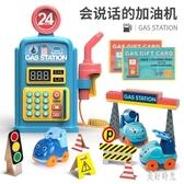 兒童過家家夢幻加油機仿真會說話的加油站汽車迷你男孩停車場玩具 zh6615【歐爸生活館】