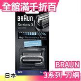 【小福部屋】【F/C32B 黑色】日本 百靈Braun刮鬍刀 刀頭刀網匣 適用390cc、350cc、330s、320s