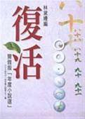 (二手書)復活:爾雅版「年度小說選」八十八至九十一年小說‧第三十二集