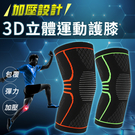 【限時特價】3D支撐 戶外 登山  護具...