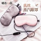 蒸汽眼罩usb充電寶護眼貼