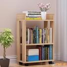 書架簡易落地置物架小書柜兒童用收納架【淘嘟嘟】