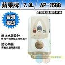 APPLE 蘋果牌 全開水溫熱開飲機 AP-1688