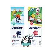 Jordan 清新水果味兒童牙膏75g : (0-5歲)乳牙專用 草莓、(6-12歲)恆牙專用 葡萄