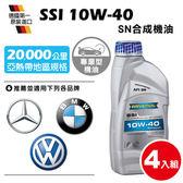【RAVENOL日耳曼】SSi 10w-40合成通用型機油(4入組)