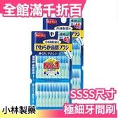 日本 小林製藥 SSSS尺寸 牙間刷 40本×2組 矯正牙齒可用 牙套【小福部屋】