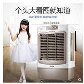 冷風機移動空調扇家用製冷風扇工業商用單冷型水冷氣扇小空調igo220V 嬡孕哺