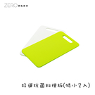 台灣製造 菜板防滑砧板切水果菜板 特小好運抗菌料理板(2入)