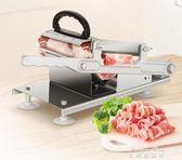 切肉機切羊肉捲機家用肥牛捲手動切片機商用手動刨肉機小型YYP   麥琪精品屋