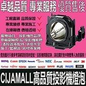【Cijashop】 For PANASONIC PT-D5500 PT-D5600 投影機燈泡組 雙燈ET-LAD55W