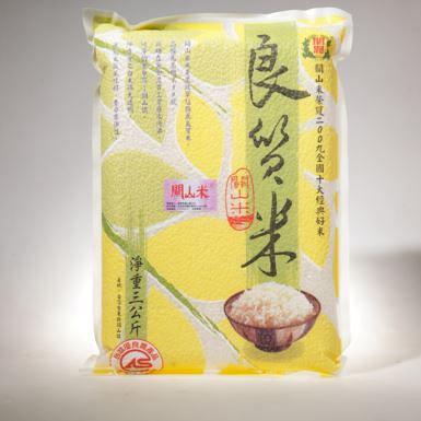 免運(超商取貨)一包~CAS~關山良質米3公斤---CNS一等米真空包裝---台東縣關山鎮農會