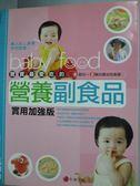 【書寶二手書T6/保健_ZHB】寶寶最愛吃的營養副食品-實用加強版_王安琪