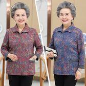 老年人春秋裝女60-70歲媽媽裝長袖襯衫外套奶奶裝襯衫老年人衣服 夢曼森居家