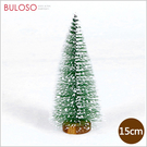 《不囉唆》聖誕 松針植絨小樹15CM (不挑色/款) 聖誕樹 聖誕裝飾 擺件 佈置【A432542】