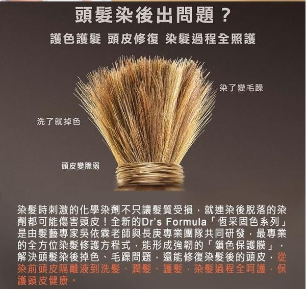 《台塑生醫》Dr's Formula恆采固色洗髮精(580g*3入)