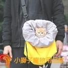 寵物外出便攜背包斜挎貓窩出行包貓咪背包【小獅子】