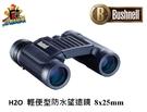 Bushnell H20 8X25mm 輕便型防水望遠鏡 公司貨