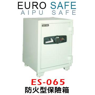 速霸超級商城㊣EURO SAFE防火型電子密碼保險箱 ES-065