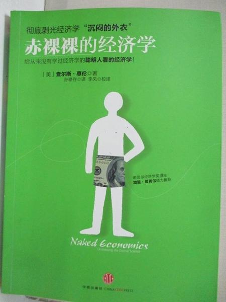 【書寶二手書T1/財經企管_DEH】赤裸裸的經濟學_[美]查爾斯‧惠倫(Dismal Science),  孫穩存