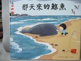 【書寶二手書T1/少年童書_QIZ】那天來的鯨魚_班傑‧戴維斯