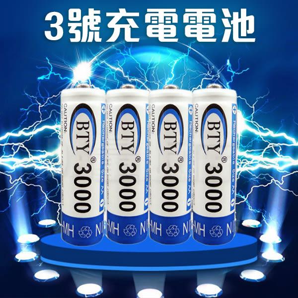 3000mah 3號 充電電池 4顆1組賣 BTY AA 電池(19-443)