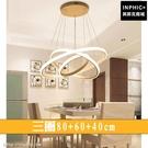 INPHIC-環形燈北歐led吊燈簡約LED燈現代藝術臥室幾何客廳燈書房餐廳燈-三圈80 60 40cm_Fnsm