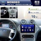 【專車專款】08~12年Ford MONDEO專用10吋螢幕安卓多媒體主機*聲控+藍芽+導航+安卓*無碟8核心