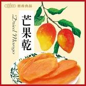 泰國芒果乾100g~來自最新鮮水果果園 團購點心 【AK07111】 i-style 居家生活