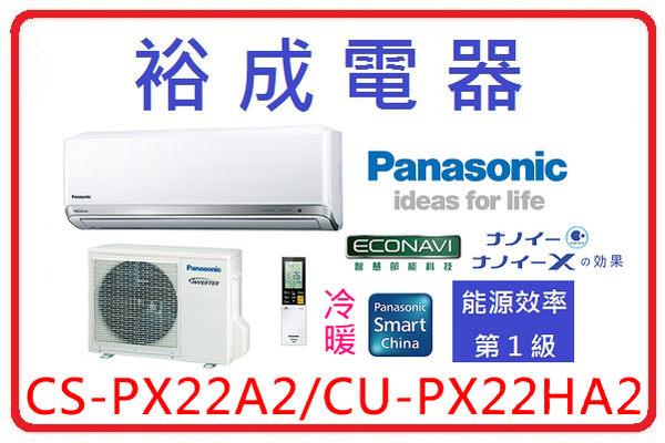 【裕成電器.分期0利率】國際牌Panasonic 變頻PX系列冷暖氣 CS-PX22A2/CU-PX22HA2