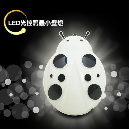 LIKA夢 捷銳 jierui 光控感應式省電節能臥室、床頭LED小夜燈 壁燈 瓢蟲系列 白黑 D5JI-A62WB