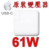有包膜才真原裝 APPLE 61W 變壓器 USB-C 蘋果 充電器 Apple 電源轉接器 電源線 MacBook PRO 13吋(保固14個月)