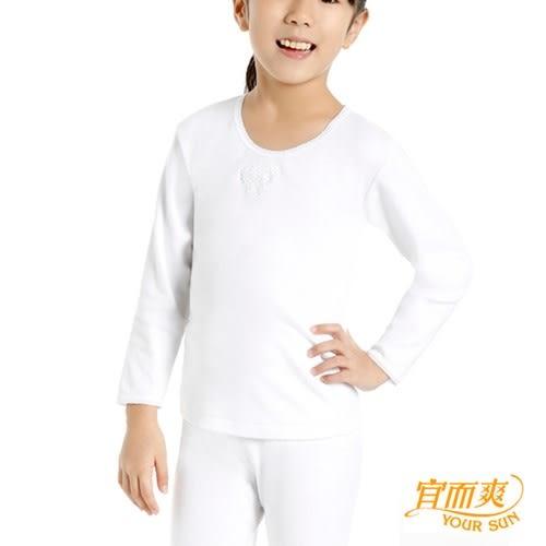 【小宜而爽】女童羅紋厚棉衛生衣~3件組~尺寸30