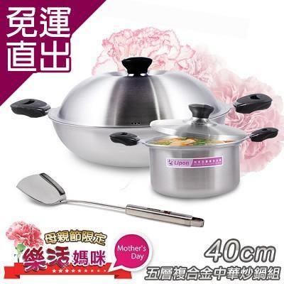 掌廚 樂活媽咪-五層複合金40CM中華炒鍋組(送方鏟)【免運直出】