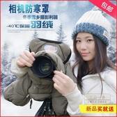 相機套 賽富圖單反相機羽絨防寒罩防雨雪凍保暖套保溫衣冬加厚棉新5D41DX-快速出貨