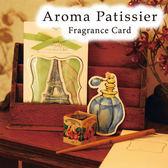 NOL Aroma Patissier 法式芳香片 1片入 香氛片 吊飾【BG Shop】多款供選~效期:2020.06.01