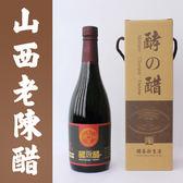 【陳年老醋】山西老陳醋 養生醋(750g)5年以上陳釀(可原汁飲用或稀釋) 酵之醋Vinegar750g