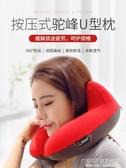 充氣枕 護頸充氣U型枕頭脖子頸椎u形旅行戶外吹氣按壓可摺疊便攜飛機坐車【尾牙精選】