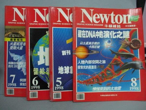 【書寶二手書T6/雜誌期刊_RIP】牛頓_180~183期間_共4本合售_南極洲等