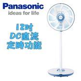 【Panasonic 國際牌 】12吋DC變頻定時立扇/酷勁藍 F-L12DMD