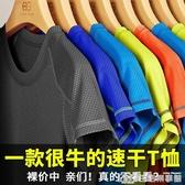 速干衣男裝短袖寬鬆健身T跑步衣半袖女情侶裝體恤夏季大碼運動t恤摺疊 生活樂事館