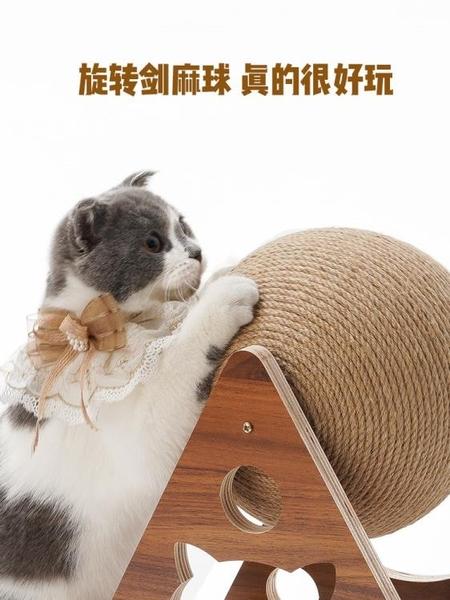 貓抓板劍麻貓玩具自嗨解悶貓咪爪磨抓板用品不掉屑立式耐磨貓抓球