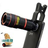 ❖限今日-超取299免運❖手機 望遠鏡頭 8X(8倍率) 外掛式 夾式 手機 平板【C0047】