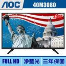 送數位電視天線/【美國AOC】40吋FHD LED液晶顯示器+視訊盒40M3080