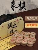 象棋 中國象棋象棋盤成人學生套裝高檔實木大號便攜式【免運直出】