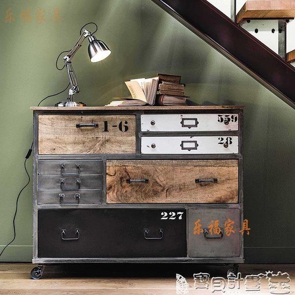 工業風收納櫃 美式風格復古做舊斗櫃工業風儲物櫃創意鐵櫃子實木歐式玄關櫃igo 寶貝計畫